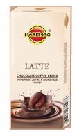"""Кофейные зерна """"MARENGO"""" в шоколаде Латте 25 гр"""