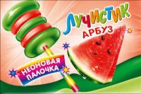 """Карамель на неоновой палочке """"Лучистик"""" со вкусом арбуза (10 грамм)"""